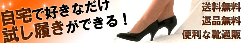 靴の通販 人気のショップで大きいサイズは買える?!